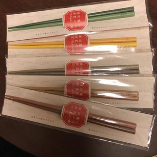 フェリシモ(FELISSIMO)の【新品】フェリシモ 毎日続く気持ちのはしわたし箸(カトラリー/箸)