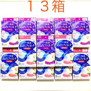 アイリスオーヤマ(アイリスオーヤマ)の13箱 ❤️ アロマ保湿 ぬれフィルター マスク付き  2種の香り(その他)