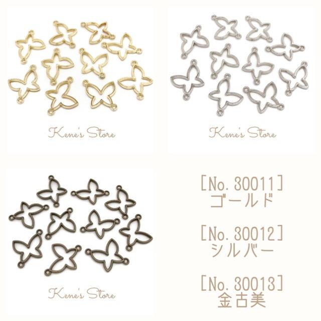 【10個入】レジン枠 蝶々 シルバー ハンドメイドの素材/材料(各種パーツ)の商品写真