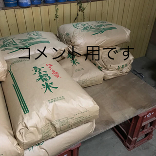 コメント専用(米/穀物)