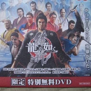 プレイステーション4(PlayStation4)の非売品 龍が如く 維新 特別DVD(家庭用ゲームソフト)