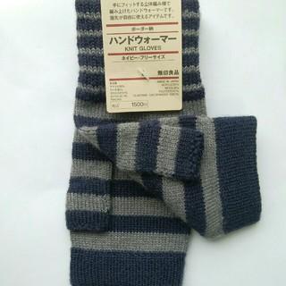 ムジルシリョウヒン(MUJI (無印良品))の【新品】無印良品 手袋 ハンドウォーマー(手袋)