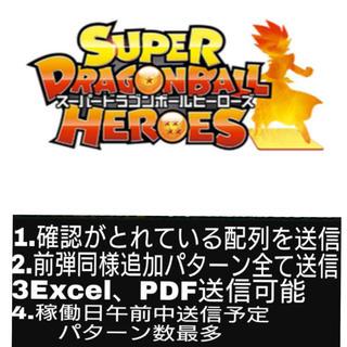 ドラゴンボール(ドラゴンボール)のドラゴンボール ヒーローズ 配列表 7弾(シングルカード)
