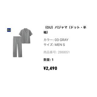 ジーユー(GU)のGU パジャマ (ドット・半袖)(パジャマ)