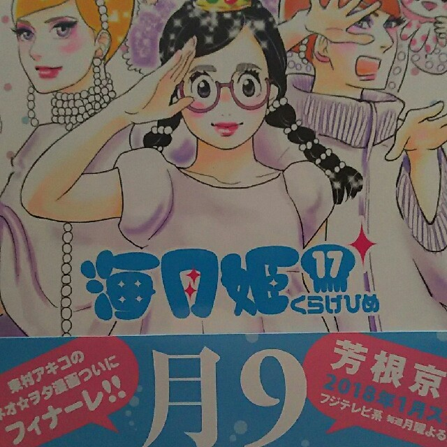 海月姫 17巻 (最新刊) エンタメ/ホビーの漫画(少女漫画)の商品写真