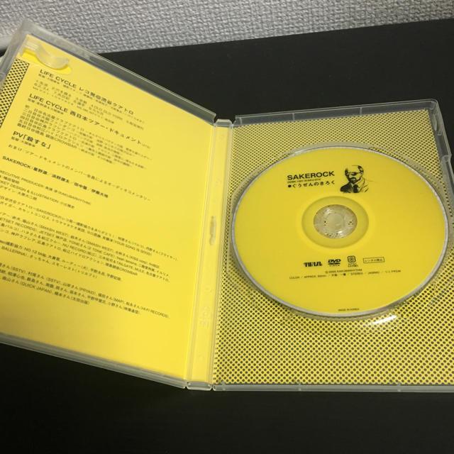 【sato様専用】SAKEROCK ぐうぜんのきろく セット エンタメ/ホビーのDVD/ブルーレイ(ミュージック)の商品写真