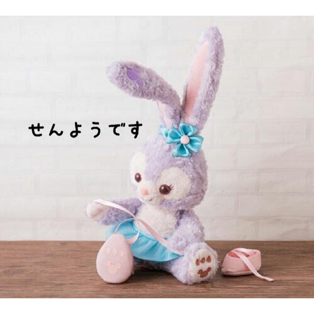 ステラ・ルー(ステラルー)のRapunzel 様  専用 エンタメ/ホビーのおもちゃ/ぬいぐるみ(ぬいぐるみ)の商品写真