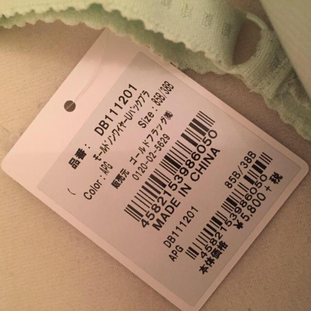 BRADELIS New York(ブラデリスニューヨーク)のブラデリスNY ノンワイヤーブラ 新品未使用 レディースの下着/アンダーウェア(ブラ)の商品写真