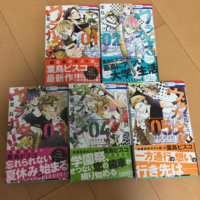 ウラカタ!! 1〜5巻の通販 by s...