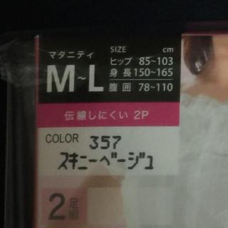 アツギ(Atsugi)のマタニティストッキングM-L(1足)(マタニティタイツ/レギンス)