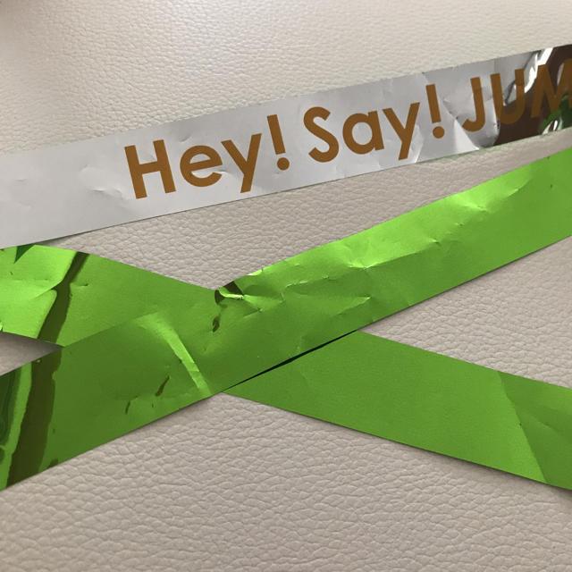 【26日までの出品】Hey! Say! JUMP 黄緑 銀テ エンタメ/ホビーのタレントグッズ(アイドルグッズ)の商品写真