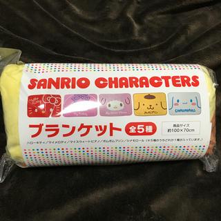 ポムポムプリン(ポムポムプリン)の新品 サンリオ キャラクター ブランケット ポムポムプリン(おくるみ/ブランケット)
