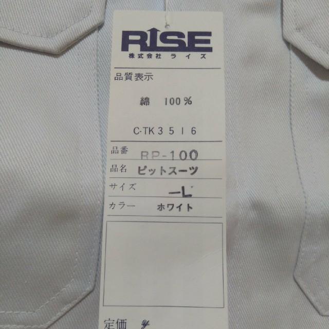 まとめ買い歓迎★未使用タグ付き☆Lサイズ白つなぎ メンズのメンズ その他(その他)の商品写真