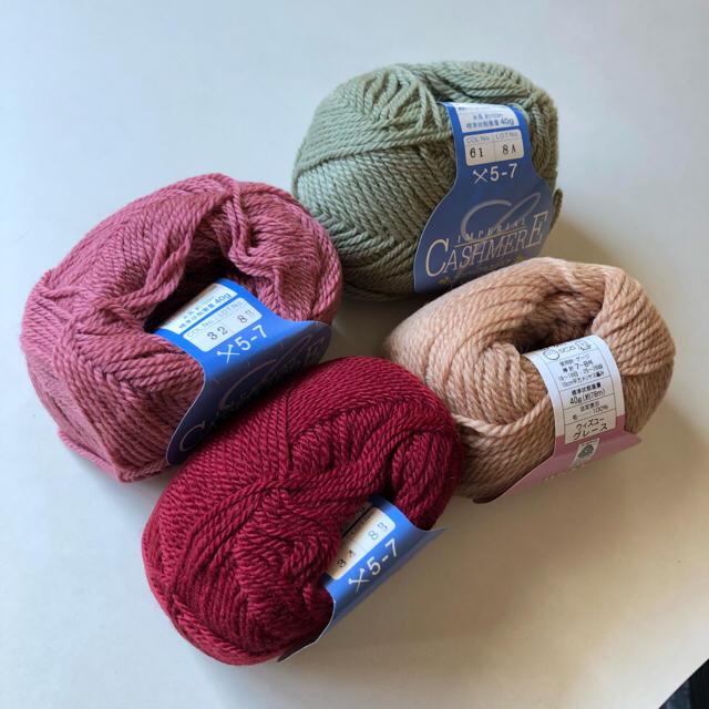 純毛毛糸(並太)アソートパック4色(ピンクやグリーン、赤、ベージュ)39玉 ハンドメイドの素材/材料(生地/糸)の商品写真