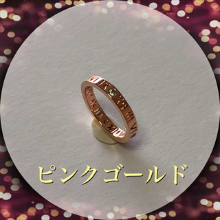 【セール】ローマ数字 ピンクゴールド 指輪リング(リング(指輪))