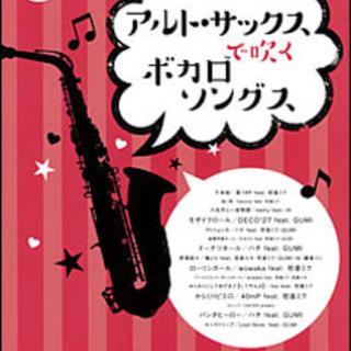 ボカロ サックス 楽譜☆(ボーカロイド)