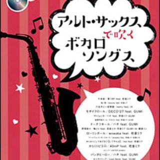 ボーカロイド 楽譜♪(ボーカロイド)