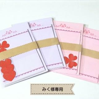 【みく様専用】レターセット4点(カード/レター/ラッピング)