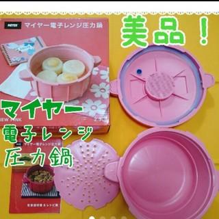 マイヤー(MEYER)の《美品》マイヤー☆電子レンジ圧力鍋☆(調理道具/製菓道具)