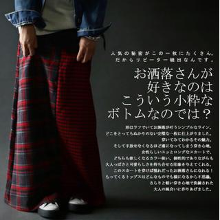 アンティカ(antiqua)の送料込み★ アンティカ★2wayチェック切り替えリブロングスカート(ロングスカート)