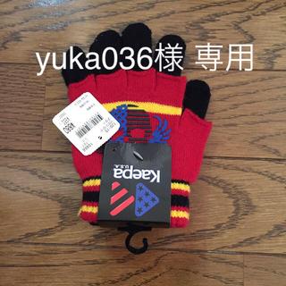 ケイパ(Kaepa)の☆新品☆ Kaepa キッズ手袋 フリーサイズ(手袋)
