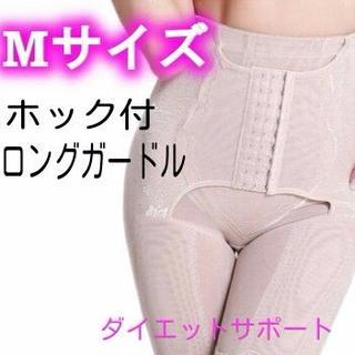 ワケアリ★肌M☆ヒップアップ&下半身ダイエット♪ホック付ロングガードル(エクササイズ用品)