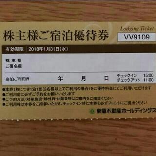 宿泊券の通販 1821点(チケット)   お得な新品・中古・未使用品 ...