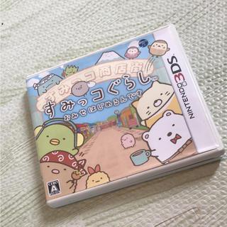 すみっコぐらし  3DSソフト  おみせはじめました(家庭用ゲームソフト)