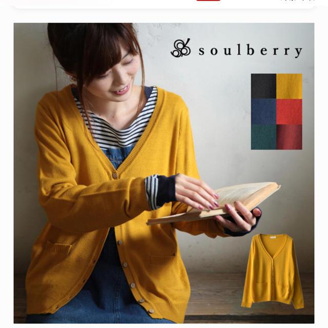 Solberry(ソルベリー)のsoulberry  カーディガン レディースのトップス(カーディガン)の商品写真
