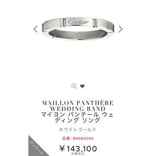 カルティエ(Cartier)のカルティエ マイヨン パンテール 56(リング(指輪))