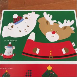 ファミリア(familiar)のファミリア☆クリスマスペーパー工作(その他)