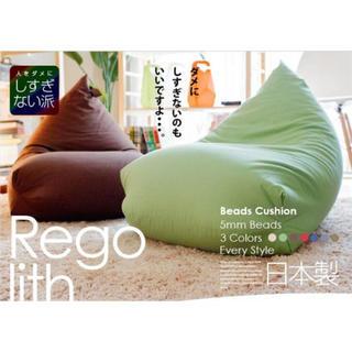 ビーズクッション 「人をダメにしすぎないソファ」 日本製  新品(ビーズソファ/クッションソファ)