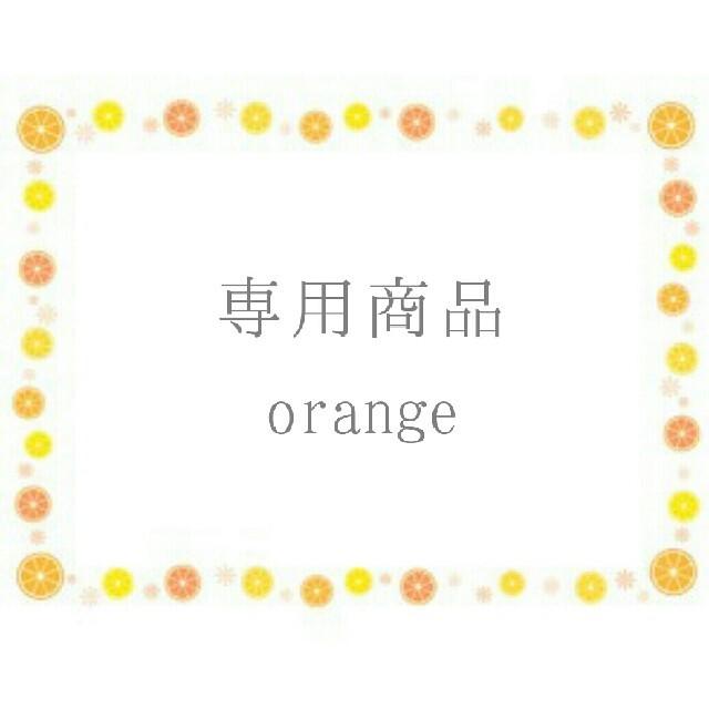 ☆ゆうとりおん様☆ ハンドメイドの素材/材料(各種パーツ)の商品写真