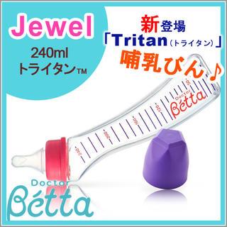 ベッタ(VETTA)のベッタ 哺乳瓶(哺乳ビン)