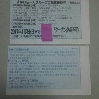 スカイラーク(すかいらーく)のwanko様専用すかいらーく25%割引券  11月末まで  2枚(レストラン/食事券)