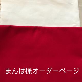 まんば様オーダーページ(トート風レビューブックカバー)(ブックカバー)