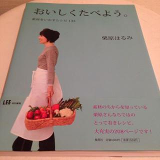 栗原はるみさんのお料理本(その他)