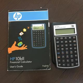 ヒューレットパッカード(HP)のHP Financial Calculator 電卓 計算機(オフィス用品一般)