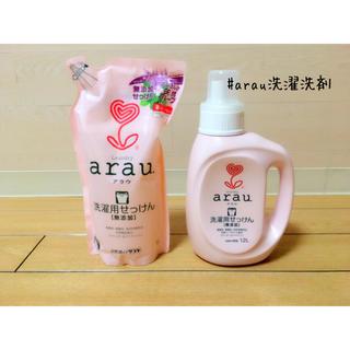 arau洗濯洗剤♥︎(おむつ/肌着用洗剤)