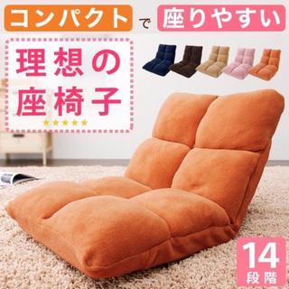 【送料無料】セール中! 座椅子 コンパクト かわいい ソファ 1人掛け(ビーズソファ/クッションソファ)