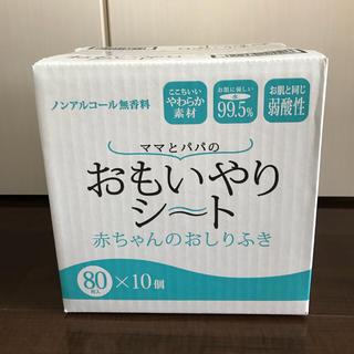 ニシマツヤ(西松屋)の限定特価‼️【送料無料】おしりふき おもいやりシート 水99.5%(ベビーおしりふき)