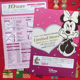 ディズニー(Disney)のお得!ディズニーストア☆割引★10%オフ♪クーポン!ディズニー(ショッピング)