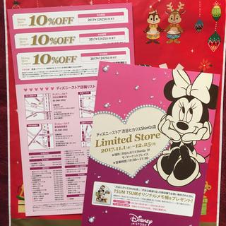 ディズニー(Disney)のお得!ディズニーストア☆割引★10%オフ♪クーポン!3枚セット!ディズニー♡(ショッピング)