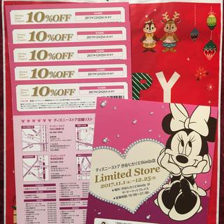 ディズニー(Disney)のお得!ディズニーストア☆割引★10%オフ♪クーポン!5枚セット!ディズニー♡(ショッピング)