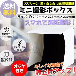 【送料無料/オマケ付】 ミニ撮影ボックス LED搭載 23*24*22.6cm(暗室関連用品)