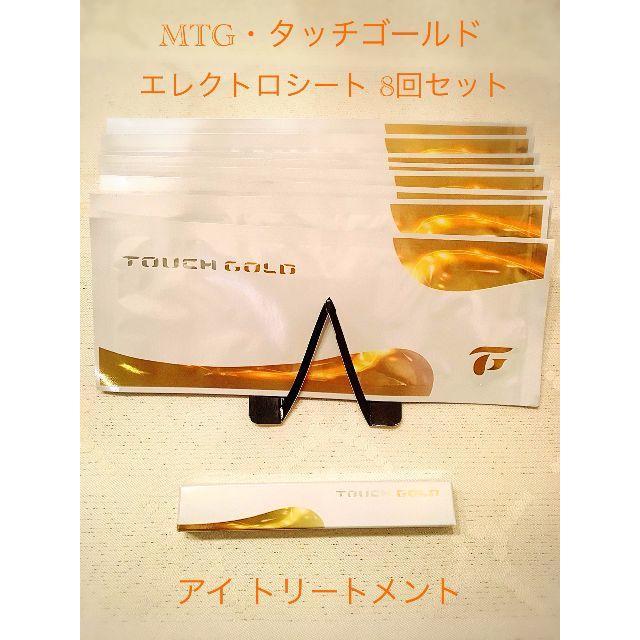 【MTG】タッチゴールド エレクトロシート 8回セット コスメ/美容のスキンケア/基礎化粧品(アイケア / アイクリーム)の商品写真