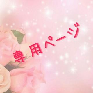 knoo様☆専用ページ(モビール)
