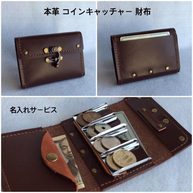 f13b136af8b0 本革 コインキャッチャー 財布 (ブラウン)の通販 by ☆ hana ☆'s shop ...