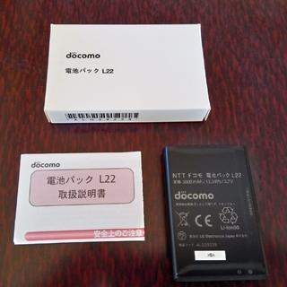 エルジーエレクトロニクス(LG Electronics)のモバイルルータL-02F用電池パック(L22)(バッテリー/充電器)