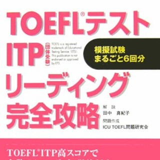 TOEFL ITP テスト リーディング 完全攻略 本 英語 大学院 入試(語学/参考書)